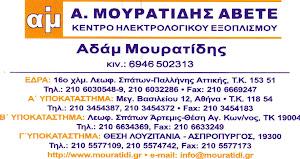 ΜΟΥΡΑΤΙΔΗΣ ΑΒΕΤΕ