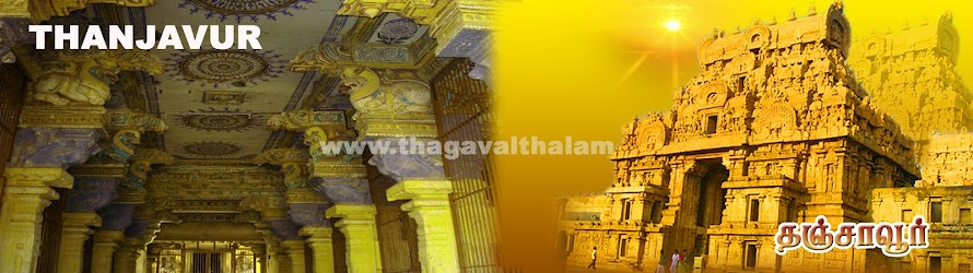தஞ்சாவூர் Thanjavur