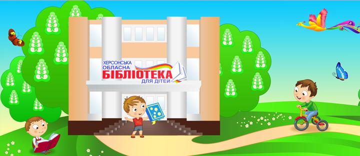 Херсонської обласна бібліотека для дітей імені Дніпрової Чайки