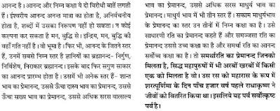 Sharat Poornima Message of Jagadguru Kripaluji Maharaj