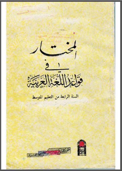 المختار في قواعد اللغة العربية للسنة الرابعة من التعليم المتوسط pdf