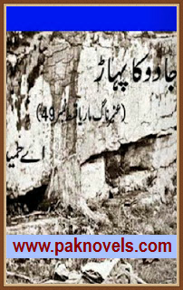 Jadoo Ka Pahar  Urdu Novel by A Hameed