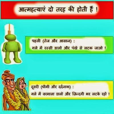 Funny Shaadi
