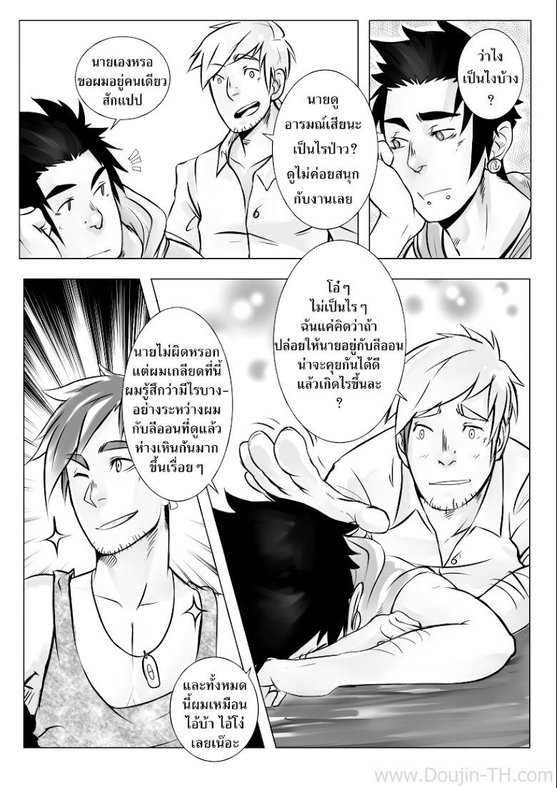 หลังจบงานเลี้ยง [เกย์] - หน้า 10