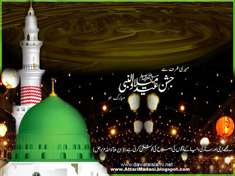 Attari Madani Eid Milad Un Nabi Greeting Cards 3