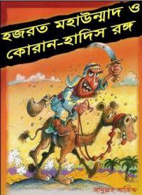 হযরত মহাউন্মাদ ও কোরান হাদিসরঙ্গ