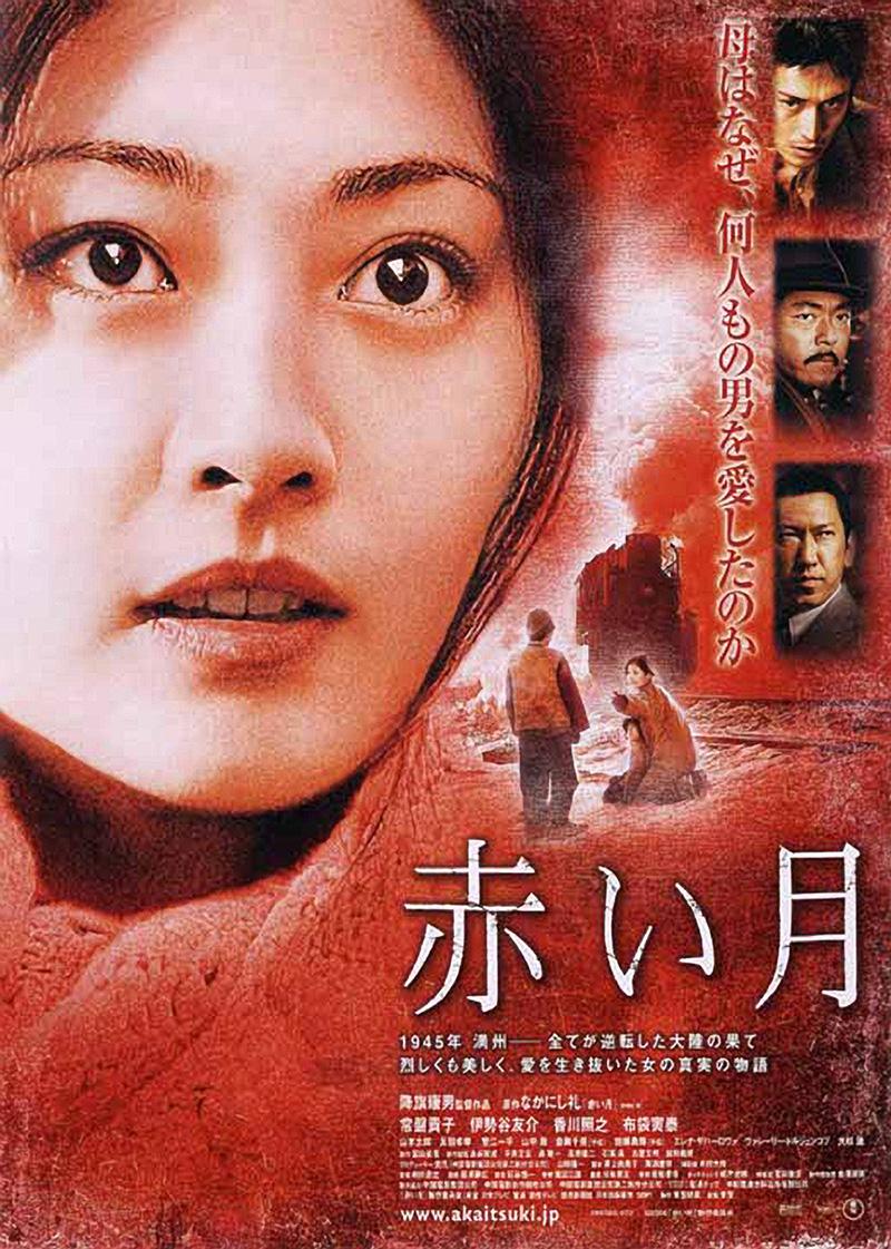 Red Moon (2004) พากย์ไทย