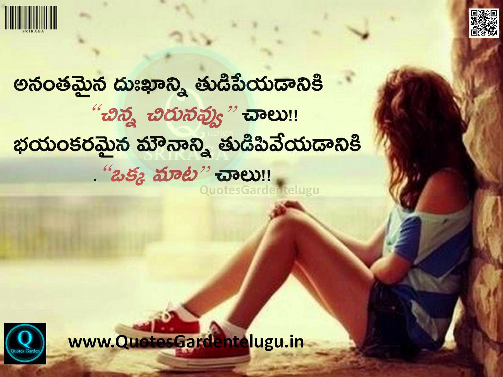 Top Telugu Quotes Top Telugu images Top Telugu wallpapers Top Telugu Inspiraitonal Quotes