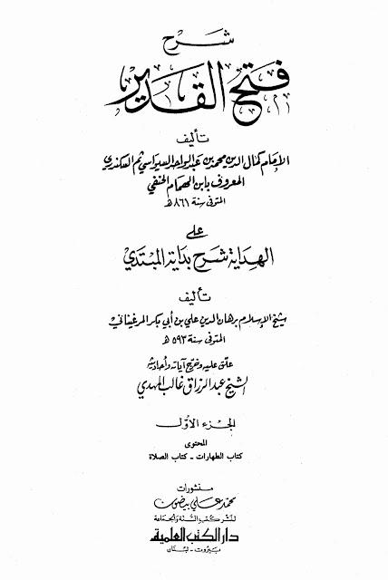 Cover+Fat%27hul+Qadir+lil+KamalVol1.jpg