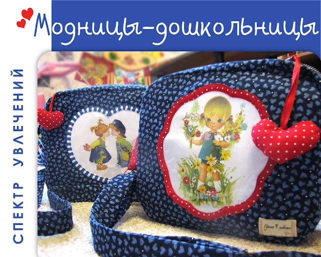 сумочки своими руками, для девочек, американский хлопок, термотрансферы