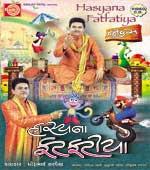 Hasya Na Fatfatiya Dhirubhai Sarvaiya jokes