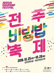 Jeonju Bibimbap Festival