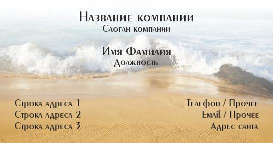 http://www.poleznosti-vsyakie.ru/2013/05/vizitka-turagentstva-morskaja-volna.html