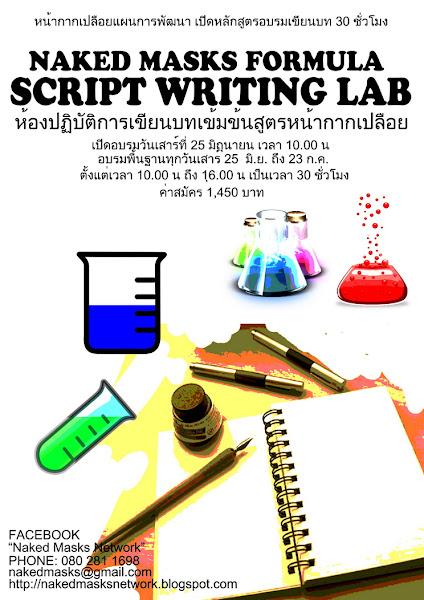 Course: อบรมเขียนบทแบบเข้มข้น 30 ชั่วโมง Naked Masks Formula Script Writing Lab: ห้องปฏิบัติการเขีน