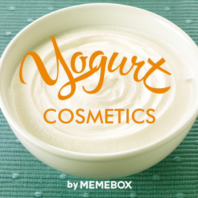 memebox yogurt cosmetics