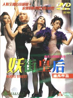 Bugis Street (1995)