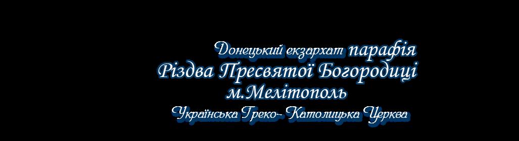 парафія Різдва Пресвятої  Богородиці УГКЦ