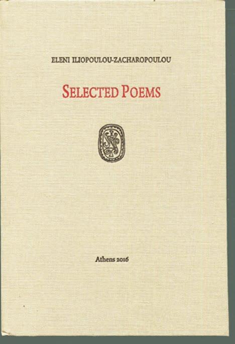 Ποιητική Συλλογή της Ελένης Ηλιοπούλου -Ζαχαροπούλου