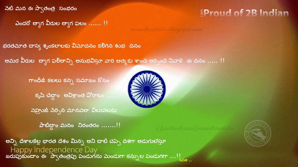 independence day telugu kavithalu on images