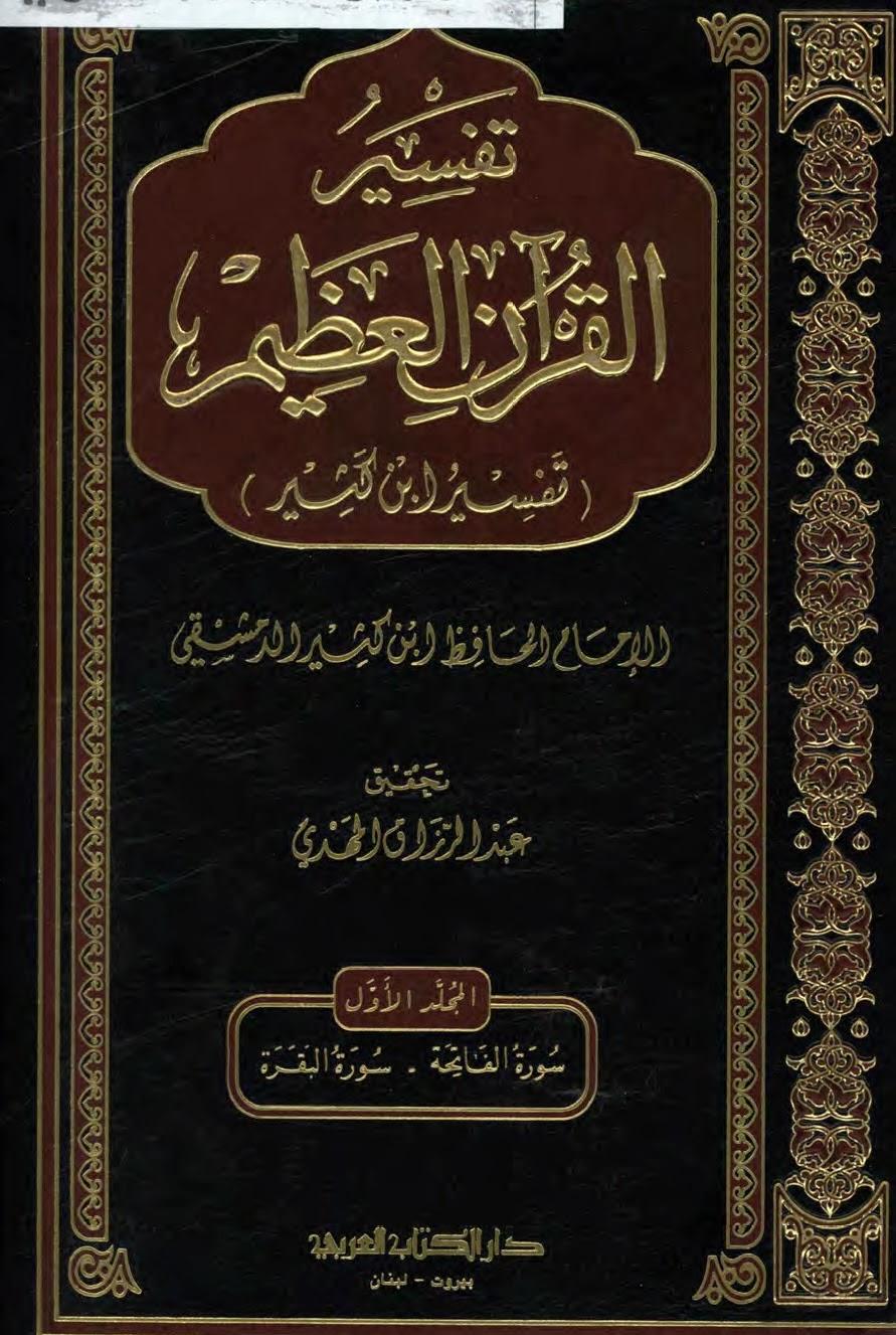 تفسير القرآن العظيم لابن كثير- تحقيق عبد الرزاق المهدي pdf