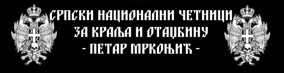 СРПСКИ НАЦИОНАЛНИ ЧЕТНИЦИ - ЗА КРАЉА И ОТАЏБИНУ - ПЕТАР МРКОЊИЋ