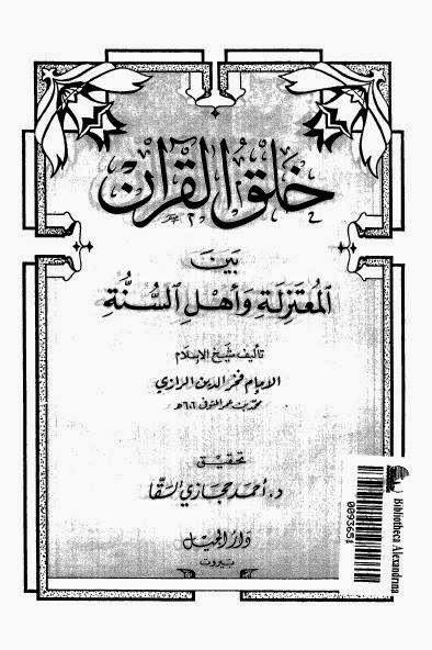 كتاب خلق القرآن بين المعتزلة وأهل السنّة - فخر الدين الرازي