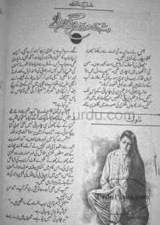 Dasht main ghanay saye novel by Musarrat Malik Online Reading