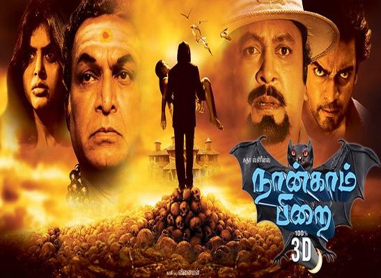 Watch Nankam Pirai (2013) Tamil Movie Online