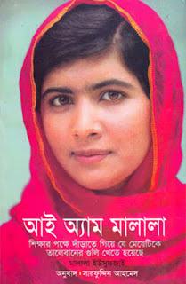 I am Malala By Malalal Yousafzai Bangla PDF