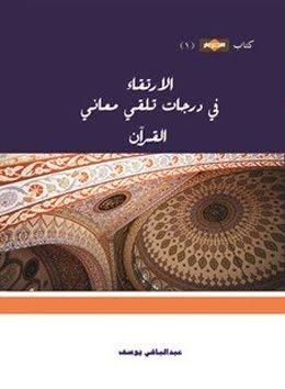 كتاب الحوار (1)