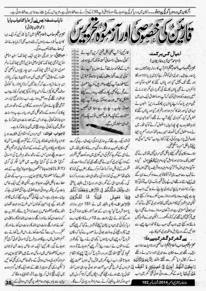 Ubqari Magazine December 2014 Page 35