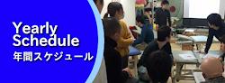 京都支部 2017 年間スケジュール