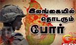 இலங்கையில் தொடரும் போர் \ Continue the war in Sri Lanka