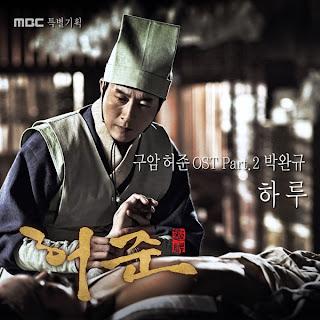 Park Wan Kyu (박완규) - 하루, Gu Am Heo Joon (구암 허준) OST Part.2