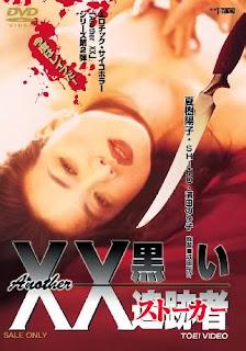Another Xx Black Stalker (1997)