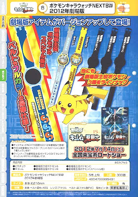 Pokemon Charactor Watch NEXTBW 2012 movie version TTA
