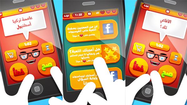 لعبة عربية مجانية السؤال القوي