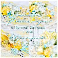 http://irina-angold.blogspot.ru/2014/02/5.html