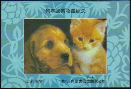 戌年発行 内モンゴル自治区 コッカー・スパニエルと猫 5-5