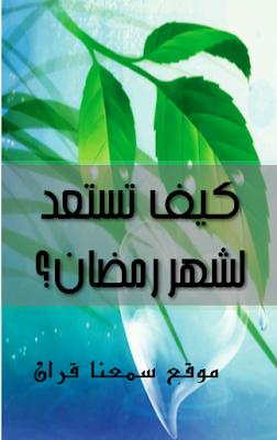 ;dt jsju] gaiv vlqhk , كيف تستعد لشهر رمضان
