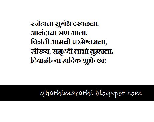 diwali marathi sms5