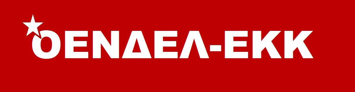 ΟΕΝΔΕΛ-ΕΚΚ