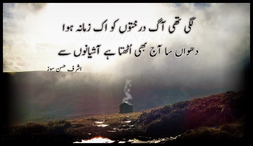 Sad Urdu Poetry Wallpapers l Facebook Covers ~ Snipping World!