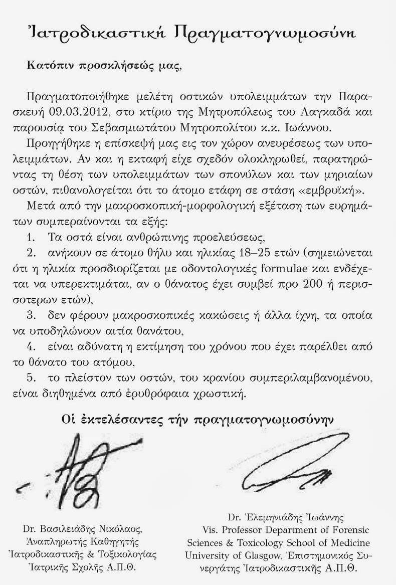 Ιατροδικαστική πραγματογνωμοσύνη των λειψάνων της Αγίας Ακυλίνης - Αγγελίνης (09/03/2012).