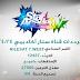 ترددات قناة ستار أكاديمي 24/24 على النايل سات
