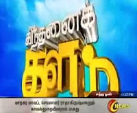 Captain  TV News ,Sinthanaikkalam 17.01.2013