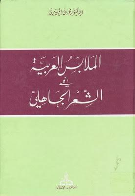 الملابس العربية في الشعر الجاهلي - يحيى الجبوري