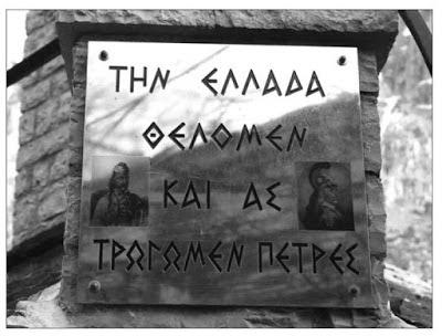 Αυτό θέλουν όσοι νιώθουν Έλληνες!