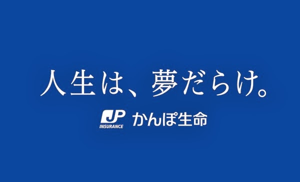 かんぽ生命01