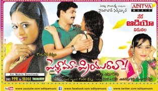 Pellama Priyurala 2013 Telugu Movie MP3 Songs Free Download